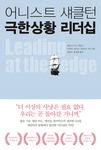 [신간 돋보기] 남극탐험가의 서바이벌 리더십