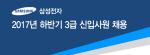 [삼성 채용]3급 신입 채용공고…삼성전자·디스플레이·SDI·전기·SDS 등