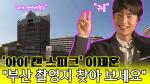 """[영상] '아이캔스피크' 이제훈·나문희...""""부산 촬영지를 찾아 보세요"""""""