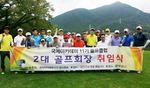 국제아카데미 11기, 2대 골프회장 취임기념 골프 대회 개최