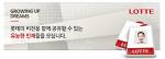 [롯데채용] 총 44개사 하반기 신입사원 모집… 14일까지 온라인 접수