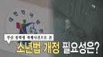 [영상] 부산 여중생 폭행 가해자 이례적 구속...소년법 개정을 묻다