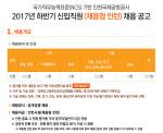 인천국제공항공사 하반기 신입직원 채용 14일 오후 3시까지 인터넷 접수 마감