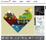[LG 채용] 마감 임박한 하반기 정시 공채…LG화학·디스플레이·이노텍·전자
