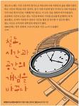 [글 한 줄 그림 한 장] 철도, 시간과  공간의  개념을  바꾸다