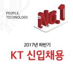 [kt 채용] 내일(18일) 오후 5시까지… 서류전형 10월 11일 발표