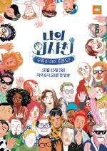 JTBC '나의 외사친',  '효리네 민박' 이어 '일상공감예능' 선보인다