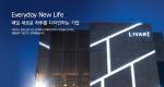 현대리바트, 건축자재 유통회사 현대 H&S 합병 '한샘 넘어서는 인테리어 전문회사 탄생하나'