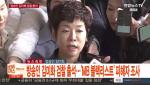 """김미화 """"이명박 고소할 것""""...MB블랙리스트 강도높게 비난"""