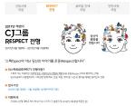 """CJ그룹 채용, '리스펙트(Respect) 전형' 신설…""""당신의 경험을 리스펙트 합니다"""""""