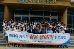 한국승강기안전공단, 교육 기부 진로체험 인증기관 선정