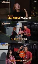 '한끼줍쇼' 한채영 진지희 한끼 성공 '다시 찾아와 허락해 준  한 끼 식구'