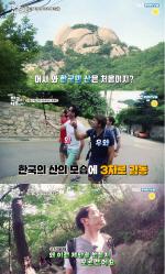 '어서와 한국은 처음이지' 다니엘과 독일 3인방 '그들이 한국 여행법'