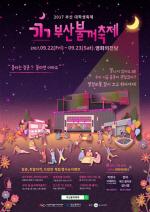 """""""청춘이여 잠시 쉬었다가자""""...22일 부산대학생축제 개막"""