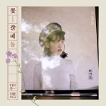'컴백' 아이유, 오늘(22) 6시 리메이크 앨범 '꽃갈피 둘' 공개
