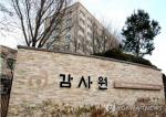 검찰 '금융감독원 채용비리' 관련 전격 압수수색 '수사 급물살타나'