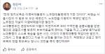 """정진석 의원 발언에 민주당 """"형언할 수 없는 최악의 막말 법적 도의적 책임 져야"""""""