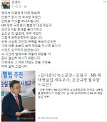 """김경수, 정진석에 """"사과 대신 법적 대응 준비하라"""" … '부부싸움 후 자살' 발언 일파만파"""