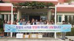 경남교육청 청렴동아리'청청백력' 봉사활동 활발