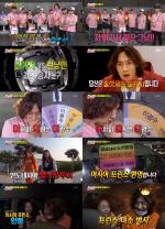 '런닝맨' 4주 연속 자체 최고 시청률 경신...동시간대 1위