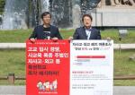 곽노현 조희연 '전현직 교육감' 나란히 청와대 앞 1인 시위 나선 사연 보니