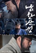 '남한산성' 언론 시사회, 연이은 네티즌 후기에 기대감 상승?