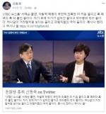 """신동욱 """"서해순 뉴스룸 출연, 제 꾀에 제가 넘어가 파렴치의 극치"""""""