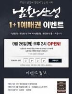 CGV, 2시부터 '남한산성' 관람권 1+1 이벤트, 예매 요령 보니