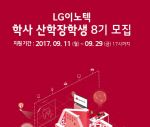 [LG 채용] 판토스·이노텍·유플러스·히타치 워터 솔루션… 마감 임박