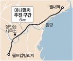 임랑 해변 6㎞ '미니열차' 달린다