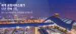 인천공항공사, 하반기 채용 계획 발표…경쟁률 '어마어마'