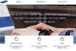 [삼성채용] 경력채용 삼성웰스토리·삼성전자·웰스토리 베트남·삼성서울병원