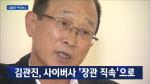 """'JTBC 뉴스룸' 김기현 출연 … """"기무사에서 이미 심리전 업무, 명백한 위법"""""""