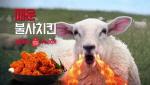 맘스터치 '불사치킨' 광고 구글 우수작 선정, 장면 보니