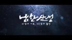 개봉영화 예고편.txt <6> 남한산성