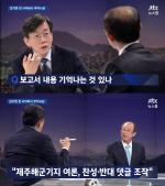 "'JTBC 뉴스룸' 손석희 - 김기현 인터뷰 전문 … ""온라인 상에 독약 뿌린 셈"""