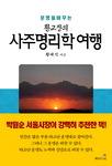 [신간 돋보기] 사주명리학의 본령 선보이다