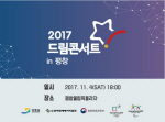 멜론티켓, '2017 드림콘서트 in 평창' 티켓 오픈 … 11일 오후 8시 30분부터