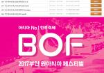하나티켓, 원아시아 페스티벌 3차 티켓오픈...16일 밤 8시