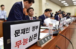 [국감 현장] 한국당 '문재인 정부 무능심판' 피켓시위 신경전
