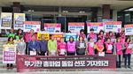 """학교비정규직연대 """"25일부터 총파업"""""""