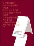 [글 한 줄 그림 한 장] Cafe 헤세이티 입간판