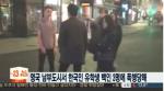 한국인 유학생, 영국서 백인들에 폭행 당해 현지 경찰 용의자 2명 체포
