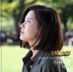 '도둑놈 도둑님' OST '사랑해요'…가을 감성 가득한 리메이크 곡