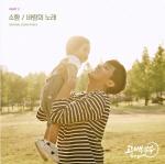 소향, 고백부부 OST 참여…조용필 원곡 '바람의 노래' 리메이크