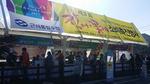통영 장어·꽃게 소비 촉진 행사 흥행