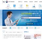 """인터넷 쇼핑몰 '어썸' 첫 폐쇄 조치 공정위 """"환불 거부 배송지연 민원 잇따라"""""""