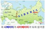 [박기철의 낱말로 푸는 인문생태학]<332> Siberia & Cyberia  아! 시베리아