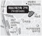 재송2재건축 시공사 재선정 돌입