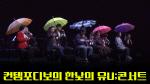 [영상] 팝페라 그룹 '컨템포디보'가 전하는 가을 음악(한낮의 유U;콘서트)